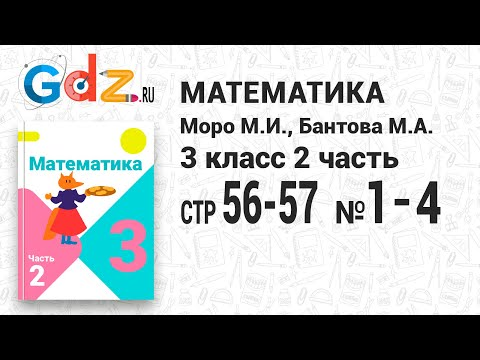 Стр. 56-57 № 1-4 - Математика 3 класс 2 часть Моро
