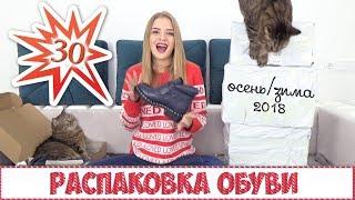 ОГРОМНАЯ распаковка посылок 30 пар ОБУВИ с примеркой и образами с Aliexpress Donna-in | NikiMoran