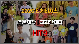 [고집쟁이녀석들] 2020 교회티 단체티셔츠 Hit9 …