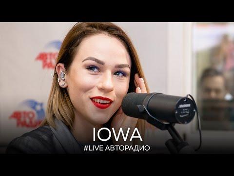 "Живой концерт IOWA: Презентация альбома ""Import"" (#LIVE Авторадио)"