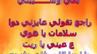 arabic karaoke--Yasmin_Niyazi---Salamat Ya Hawa
