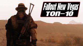 Fallout New Vegas 10 Лучших Модов на Графику