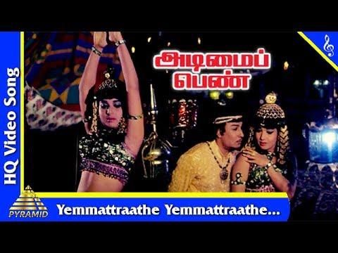 yematrathe yemarathe song