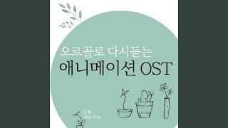 인생의 회전목마 (하울의 움직이는 성 OST) (오르골…