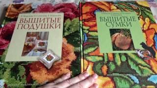 ''Вышитые сумки'' - пополнение моей рукодельной библиотеки