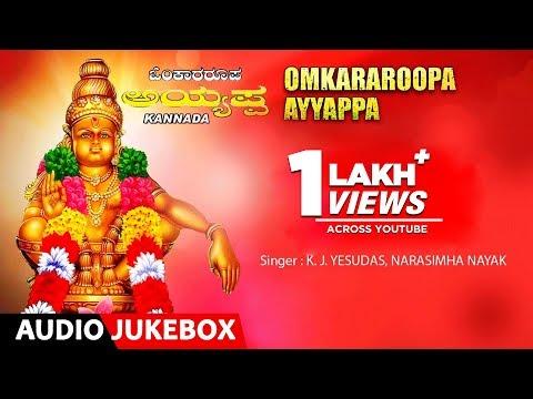 Omkararoopa Ayyappa | K J Yesudas, Narasimha Nayak | Ayyappa Swamy Kannada Devotional Songs
