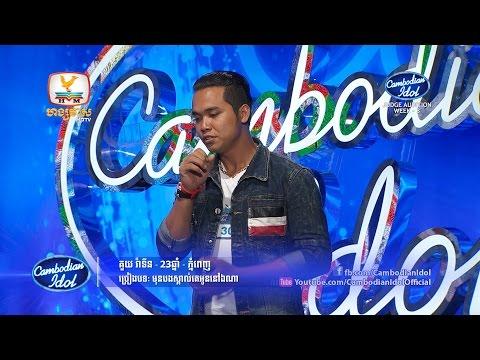 Cambodian Idol | Judge Audition | Week 3 | Kuoy Ratine