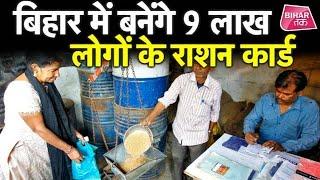 Bihar में होगी 13,600 नए Ration Dealers की बहाली