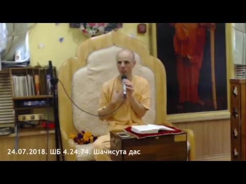 Шримад Бхагаватам 4.24.74 - Шачисута прабху