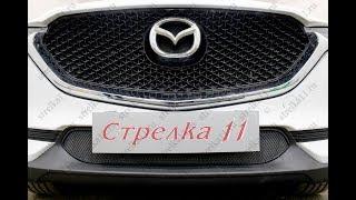 Защита радиатора MAZDA CX-5 II 2017г.в. (Черный) - strelka11.ru