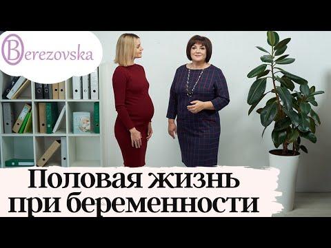 Половая жизнь при беременности - Др. Елена Березовская