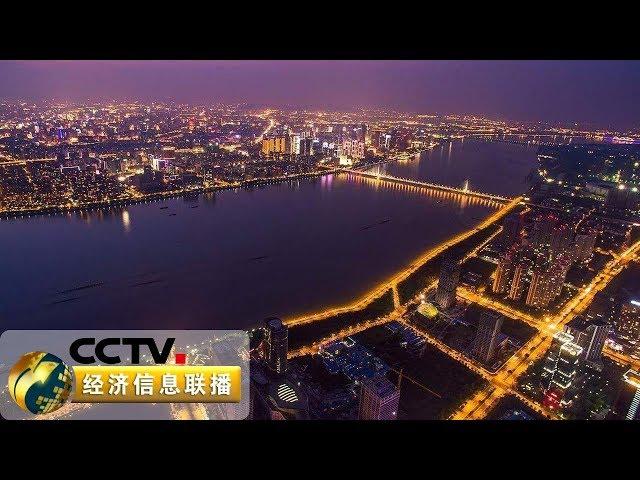 《经济信息联播》 20190519  CCTV财经