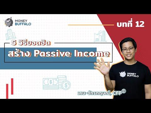 """5 วิธียอดฮิต สร้าง """"Passive Income"""" Money Lesson EP12   Money Buffalo"""