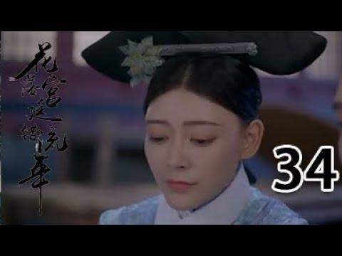 花落宫廷错流年 34丨Love In The Imperial Palace 34(主演:赵滨,李莎旻子,廖彦龙,郑晓东)【精彩预告片】