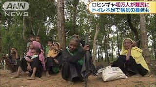 バングラデシュにロヒンギャ流入 40万人が難民に(17/09/20) ロヒンギャ 検索動画 4