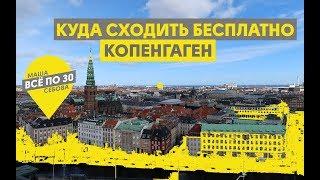 КОПЕНГАГЕН | Что посмотреть бесплатно? | ВСЕ ПО 30 | ЧАСТЬ 2
