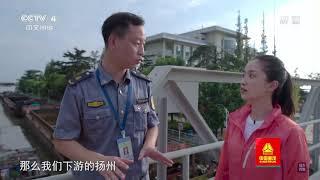 [远方的家]大运河(33) 河湖相连 水脉畅通  CCTV中文国际 - YouTube