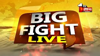 आज की बड़ी बहस... कोरोना नहीं बच्चों का दुश्मन ! स्कूल खुलें अब ! | Big Fight Live