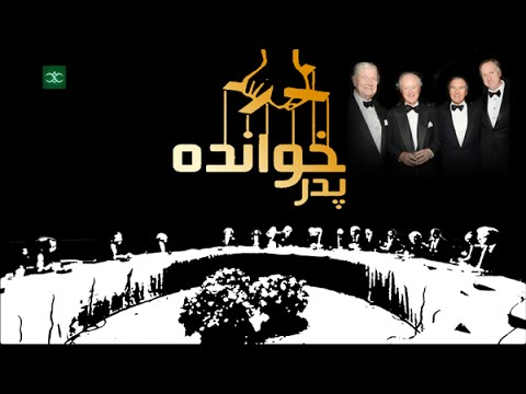 "Documentary of Iranian TV about  Rockefellers and  negotiation with  Iranians    ""New Yorkers"""