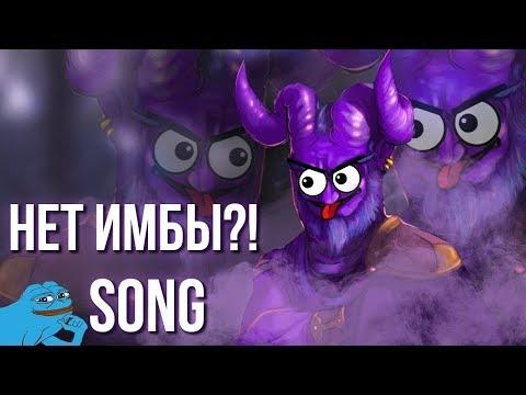 видео: ДУМАЛ В ДОТЕ НЕТ ИМБЫ?! [song]