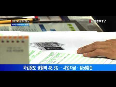 서민 250만명 대부업대출 11조… 생활비가 '절반'