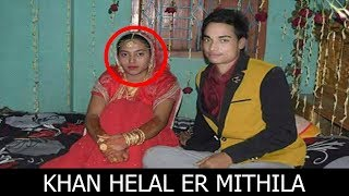 Eventually Khan Helal's Mithila was found | smOn Ahmed