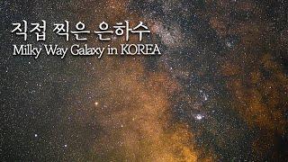 대한민국에서 촬영한 [은하수]가 이렇게 아름답습니다