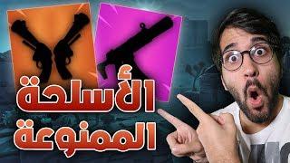 Fortnite || تحدي الأسلحة الممنوعة بس😱!! (( هالأسلحة غش😍💔))!! فورت نايت