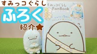 2017年11月16日発売 すみっコぐらしファンブックとかげもりもり号の付録...