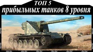 ТОП 5 самых доходных прокачиваемых танков 8 уровня.