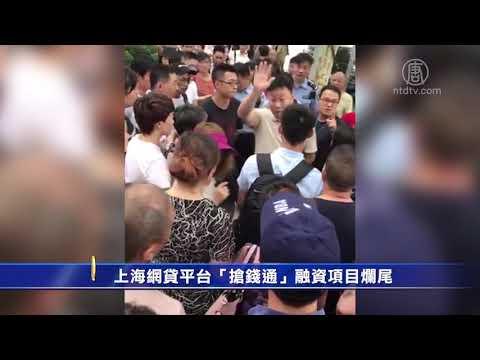 上海网贷平台〝抢钱通〞融资项目烂尾(投资人)