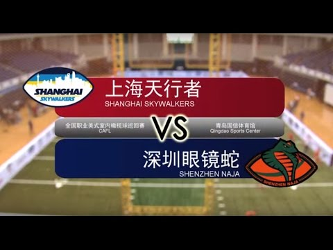CAFL - Week 3 - Shanghai Skywalkers vs. Shenzhen Naja