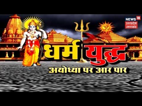 18 की पंचायत | Ram Mandir के लिए कानून में क्या है मुश्किल ?