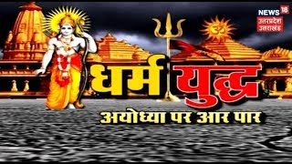 What Is The Legal Hurdle For The Ram Mandir