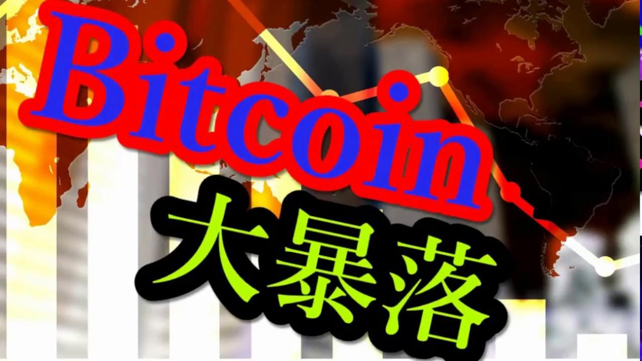 ビットコイン 大暴落 2017