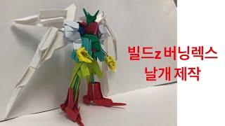 빌드z버닝렉스 날개제작 (9살종이인간,종이로봇,orig…