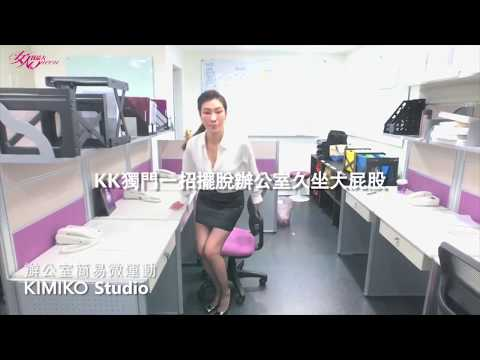 辦公室簡易微運動-Kimiko獨門一招擺脫辦公室久坐大屁股 女人我最大