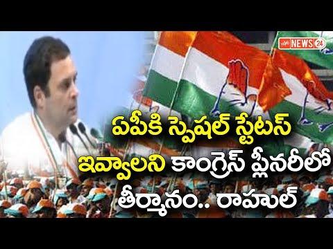 Congress Chief Rahul Gandhi Demanded to NDA for AP Special Category Status at Plenary  | YOYO NEWS24