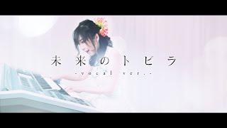 【公式】岩内佐織 - 未来のトビラ -vocal ver.- / Door to the Future -vocal ver.-