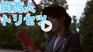 関西人トリセツ - 西野カナ(オトコ版)