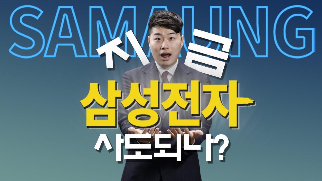 삼성전자, 내일 잠정실적발표로 2분기 어닝시즌 돌입!