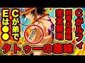 【ワンピース】エースのタトゥーの意味が判明!?ASCEの各文字に意味があった!!Cがルフ…
