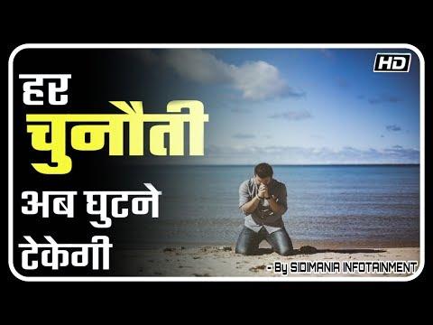 चुनौती अब घुटने टेकेगी | STUDY MOTIVATION |  HINDI MOTIVATIONAL VIDEO | UPSC MOTIVATIONAL VIDEO