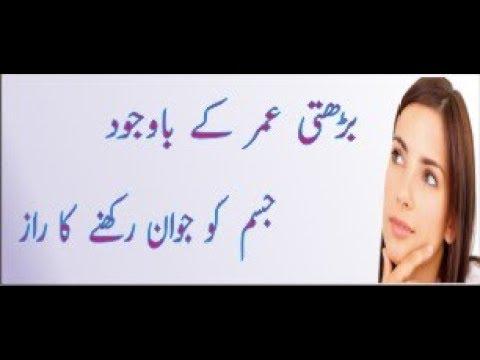 Jawan nazar anay ka raaz l Best Way to slow again l Beauty Tips in Urdu