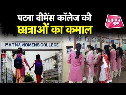आख र पटन क मह ल क ल ज म ज स क य नह पहनत लड क य Women S Colleges Patna Girls Dress Youtube