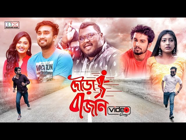 Doura Bajan | Jovan | Tasnia Farin | Music Video | Bangla New Song 2019