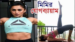 মিমির যোগাসন দেখলে চমকে যাবেন | Mimi Chakraborty Yoga Video | Bengali actress Mimi doing Yoga