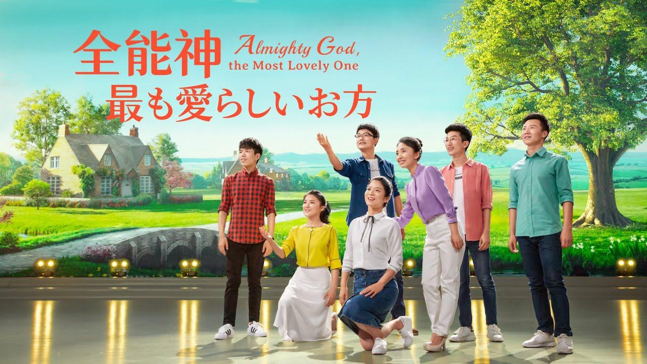 「全能神、最も愛らしいお方」キリスト教賛美歌 日本語字幕