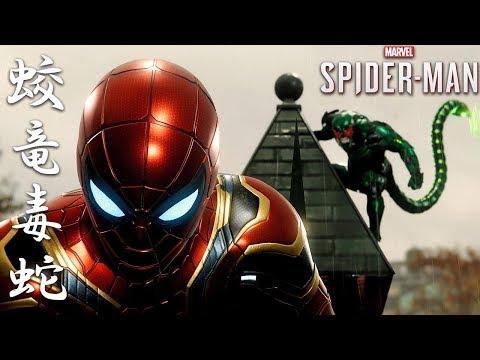 #12 蠍男に毒される蜘蛛男 〜博士がメンヘラすぎる〜【スパイダーマン】【Marvel's Spider-Man】