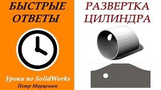 Развертка цилиндра в SolidWorks. Техподдержка Курс №1